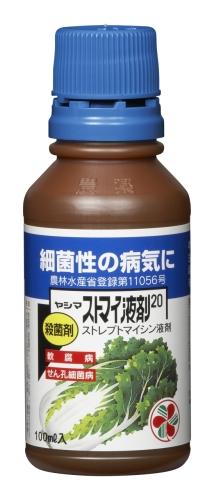 ヤシマストマイ液剤20写真