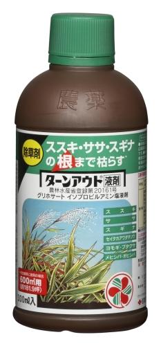 ターンアウト液剤写真