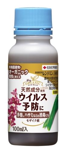 家庭園芸用レンテミン液剤写真