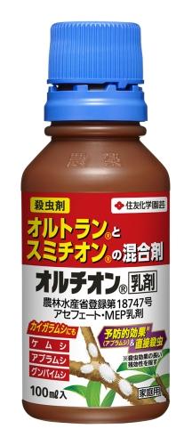 オルチオン乳剤写真