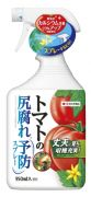 トマトの尻腐れ予防スプレー写真
