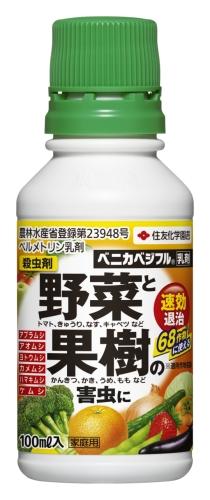 ベニカベジフル乳剤写真