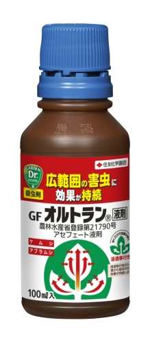 GFオルトラン液剤写真