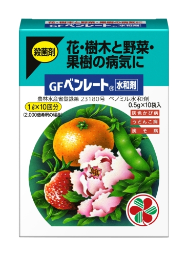 GFベンレート水和剤写真